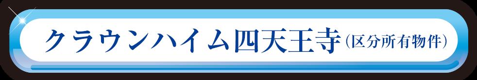 クラウンハイム四天王寺