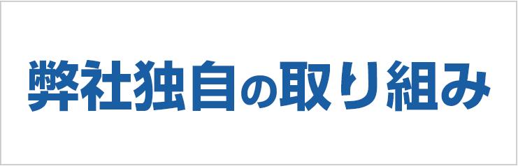 大阪市天王寺区の収益不動産売却業者 株式会社エース不動産販売の強み