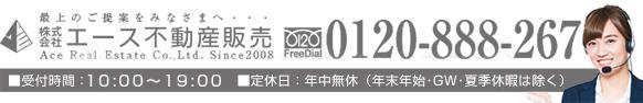 大阪市でオーナーチェンジ物件の売却・購入なら「株式会社エース不動産販売」